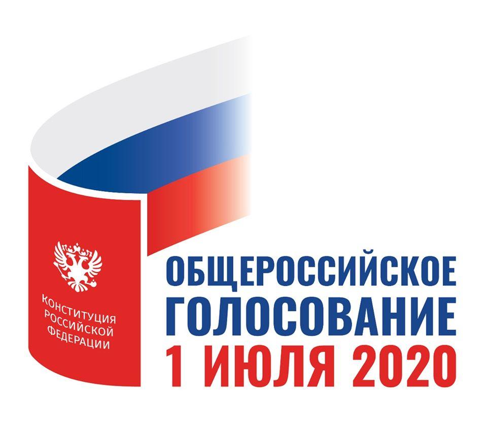 Об общероссийском голосовании по вопросу одобрения изменений в Конституцию РоссийскойФедерации